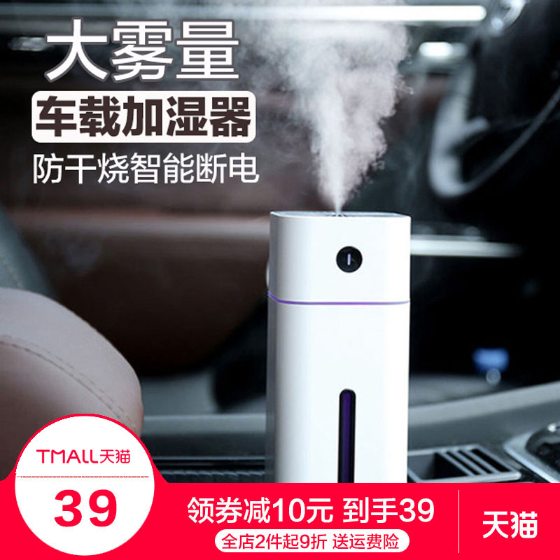 [gotein旗舰店USB加湿器]车载usb加湿器汽车内车用喷雾净化空月销量162件仅售49元
