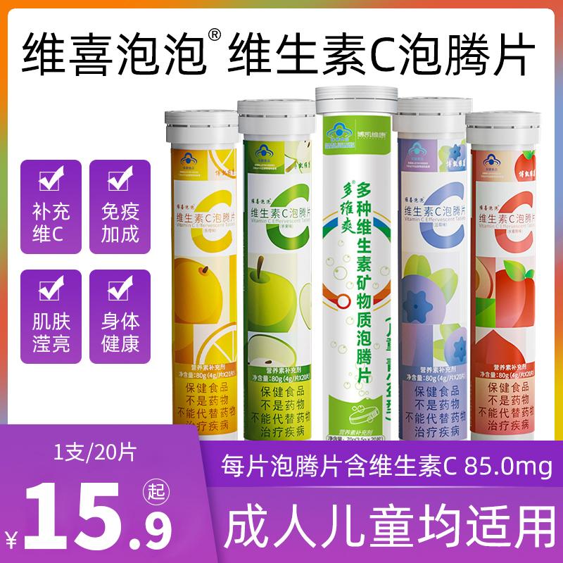 博凯维康 维生素C泡腾片 儿童成人固体饮料 多种水果VC 泡腾维C片