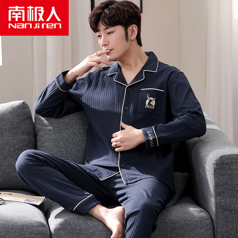 南极人男士睡衣春秋季纯棉长袖薄款青年男式全棉可外穿家居服套装