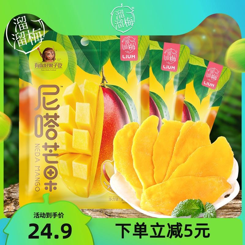 【溜溜梅芒果干100g*3袋】泰国水果干
