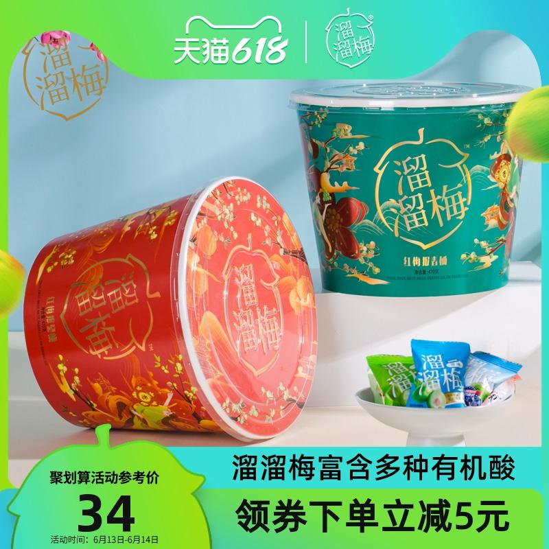 【溜溜梅 红梅报春桶470g】网红青梅零食大礼包话梅乌梅酸梅子