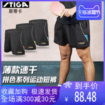 Genuine Stiga Stica table tennis Clothing Shorts men and women sports Training clothing professional competition clothing Pants