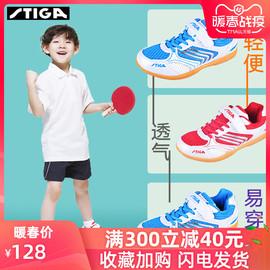 正品斯帝卡儿童乒乓球鞋男童女款牛筋底耐磨防滑专业比赛训练鞋图片