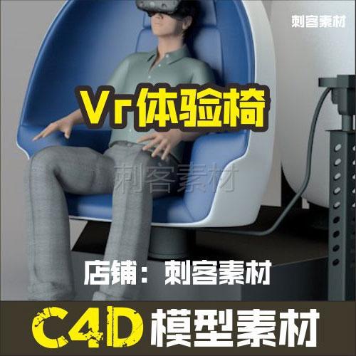 3.00元包邮274- AR眼镜 VR虚拟现实体验设备C4D模型设计素材\源文件3D渲染E
