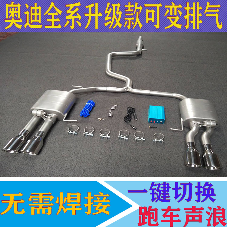 Audi A3 / A4 / A5 / A6 / A7 / A8L refitting and upgrading valve exhaust pipe double output and four output sports car explosion