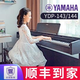YAMAHA雅马哈电钢琴88键重锤YDP-144B智能数码电子钢琴家用YDP143图片