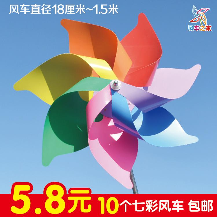 户外七彩大小风车旋转悬挂幼儿园景区装饰儿童塑料玩具地推包邮