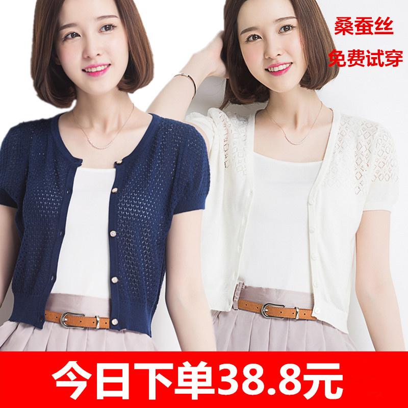 夏季短袖蠶絲開衫女薄款鏤空針織短款小外搭半袖百搭坎肩披肩外套