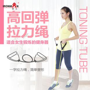 弹力绳健身女瑜伽家用拉力绳瘦手臂胳膊背部 一字8字拉力绳