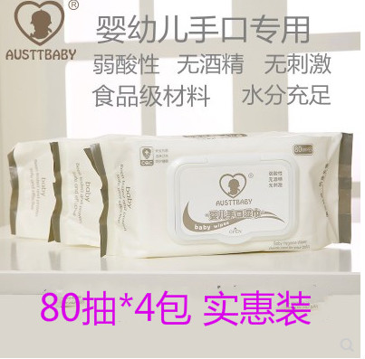Austtbaby baby wipes baby hand mouth wipes 80 puffs 4 packages alcohol free wipes with cover