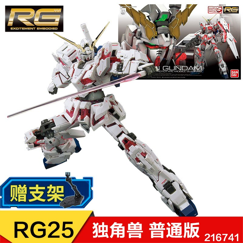 RG Unicorn Gundam model assembly Unicorn full equipment PG energy Angel Gundam hand made Japanese version fate daredevil