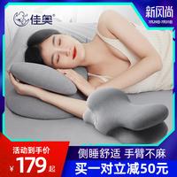 佳奥枕头护颈椎助睡眠枕枕芯单人专用记忆棉枕家用低枕侧睡蓝鲸枕