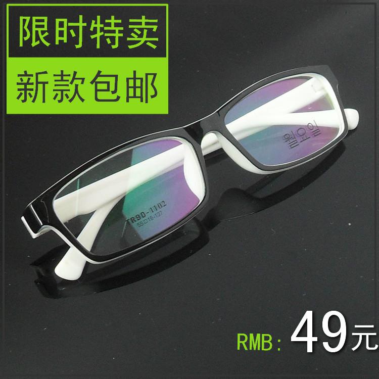 包邮 超轻板材黑白色眼镜框 TR90眼镜架大框近视眼睛男女款配眼镜