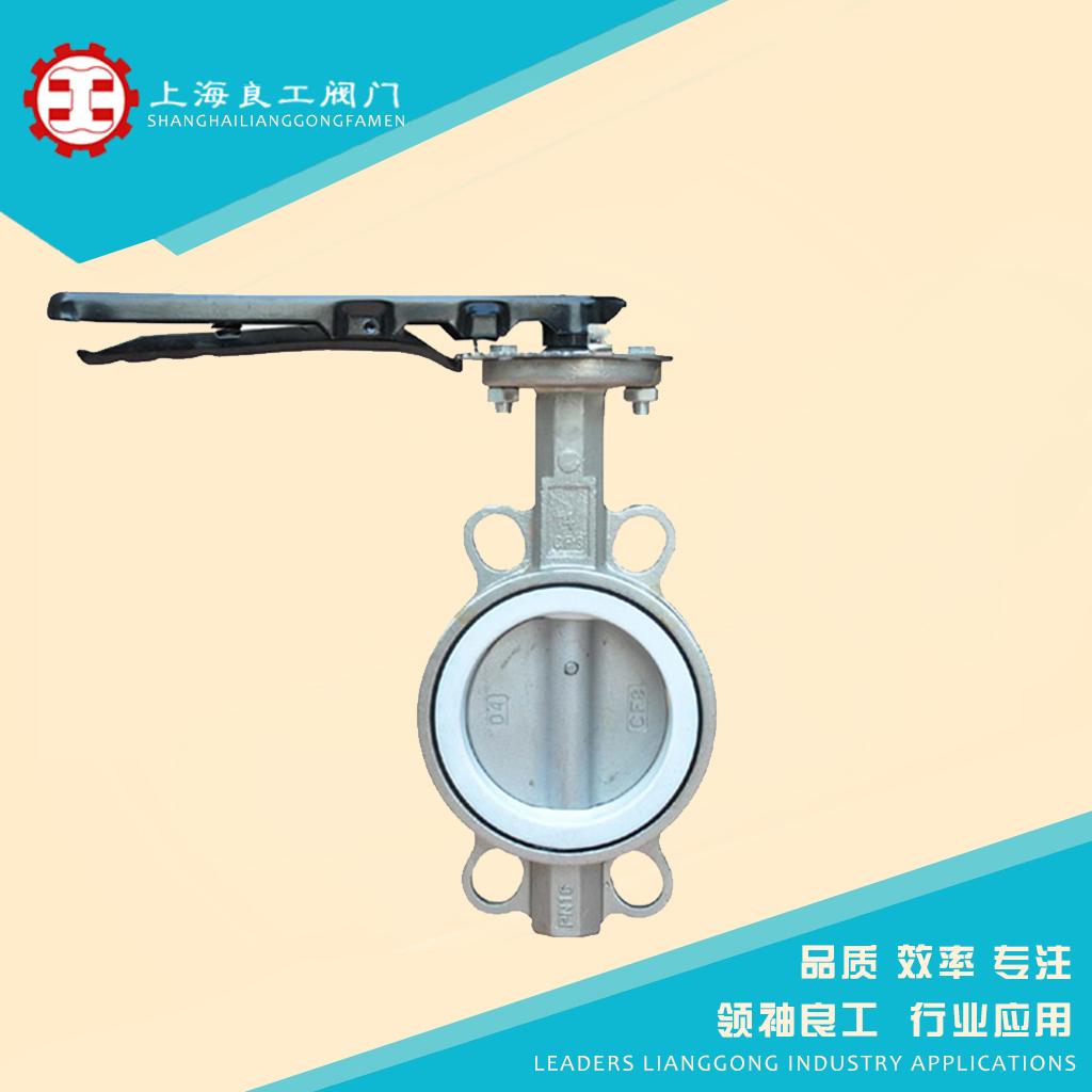 上海良工阀门 D71X-16P 国标手柄对夹蝶阀 不锈钢对夹蝶阀 DN50