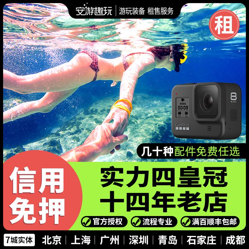 出租GoPro HERO8 Black数码摄像机高清水下运动相机租赁 9 月特惠