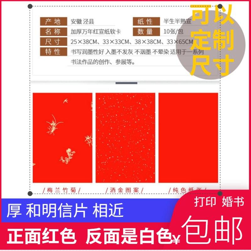 卡纸A4纸彩色免装裱材料万年大红色软卡片便签洒金 书画作品宣纸 Изображение 1