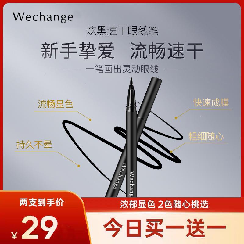 Wechange Wei Chien Ji Xuan black quick drying Eyeliner Pen not dyed waterproof super fine head long lasting non fade new novice