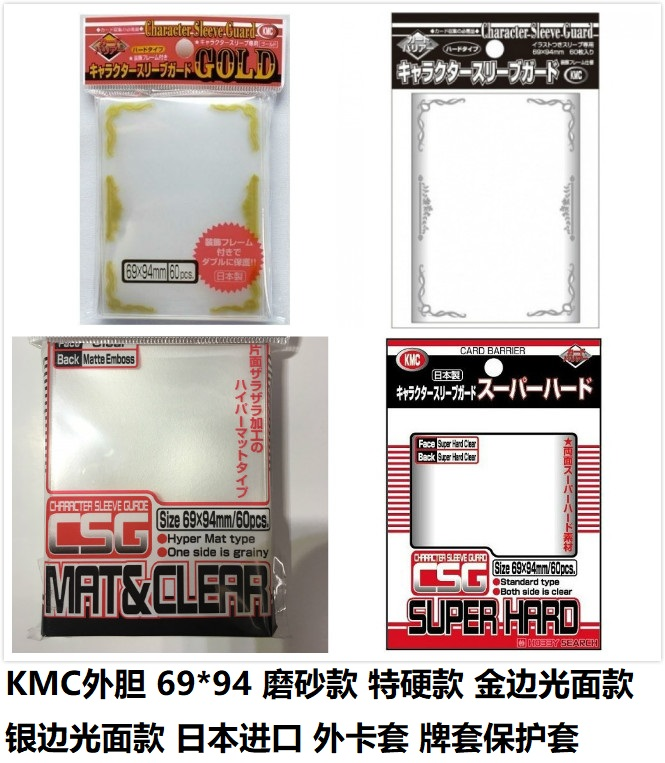 KMC Japanese original pattern coat lace card cover outer layer animation card cover gold edge silver edge 69x94mm