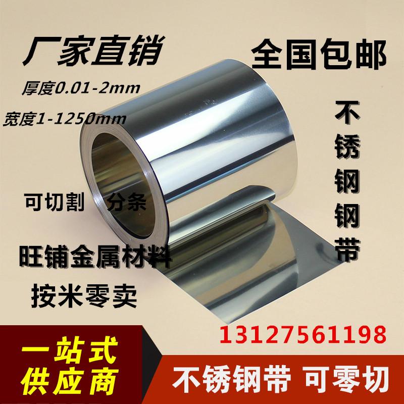 304 нержавеющей стали группа / нержавеющей стали кожа /316 нержавеющей стали лист / сталь лист / упаковочные ленты / объем доска 0.01-2mm