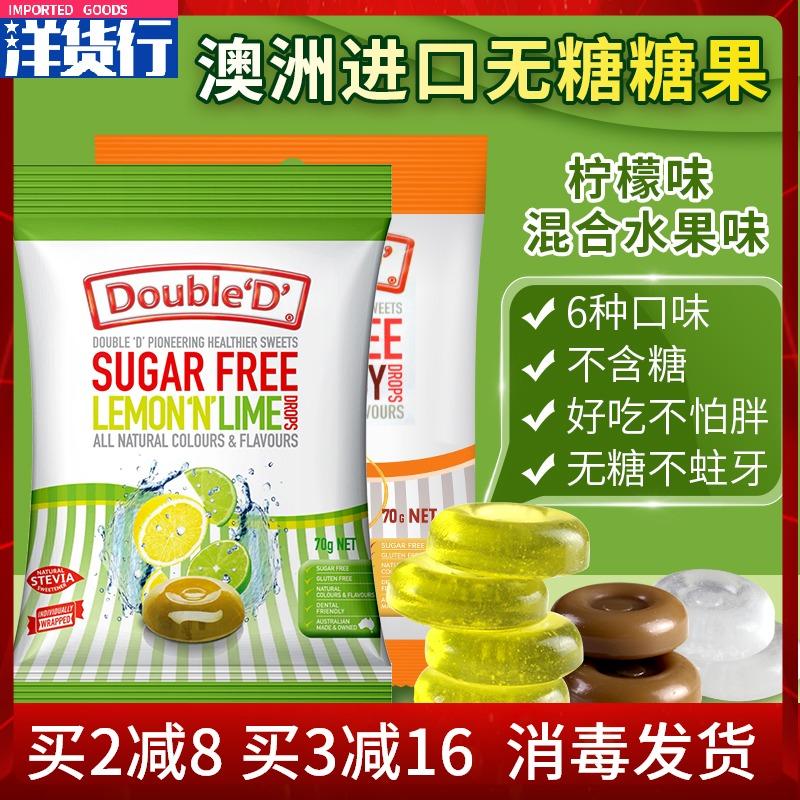 澳洲无糖糖果达宝蒂薄荷糖清凉糖糖尿人士儿童孕妇零食水果味糖