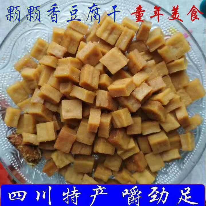 豆干小零食颗颗香干豆腐干粒粒香小吃四川大竹特产五香麻辣豆制品