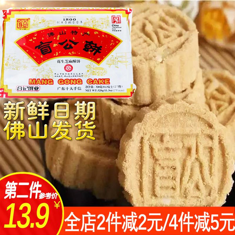 盲公饼休闲食品哪个品牌好
