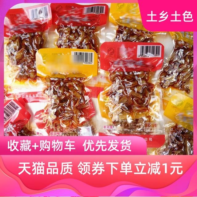 伍滋味脆脆骨500g 湖南特产 绝辣/香辣猪脆骨猪软骨脆骨零食小吃
