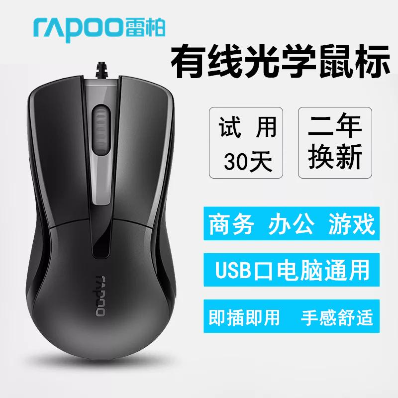 雷柏N1162有线鼠标USB光电办公游戏鼠标 商务笔记本家用 台式滑鼠