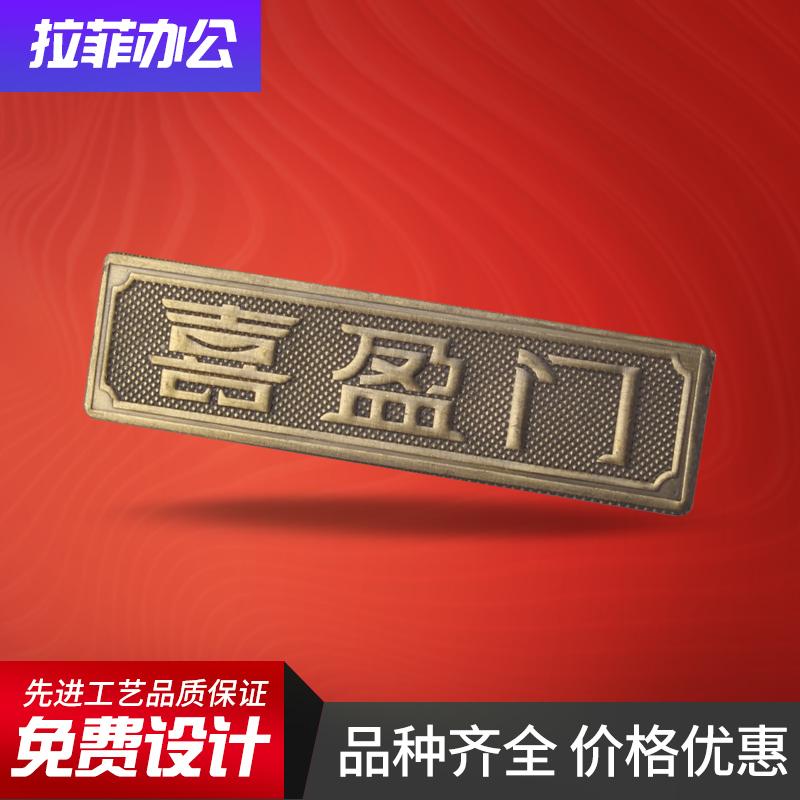 Изготовленный на заказ металлический Железобетонные изделия винтаж медь стандартный Дилер торговой марки стандартный LOGO стандартный клейстер копия древний дверь марка стандартный Бренд на заказ