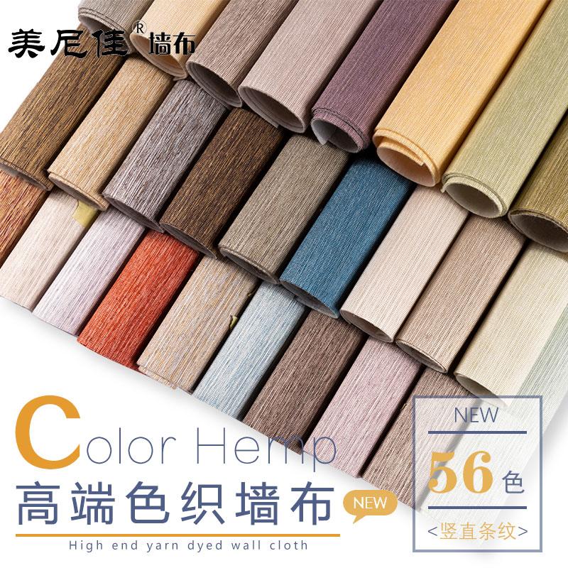 シームレスな高級色の無地の壁布の純色の縦ストライプがシンプルで現代的な新しい中国式のリビングルームです。