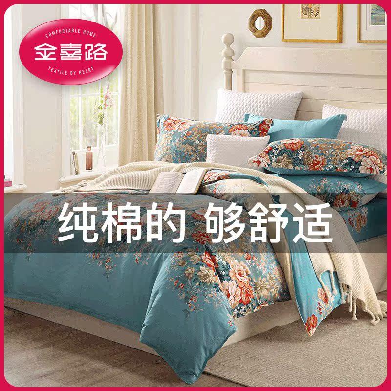 金喜路全棉四件套纯棉床品套件被套床单三件套1.5米1.8m床上用品