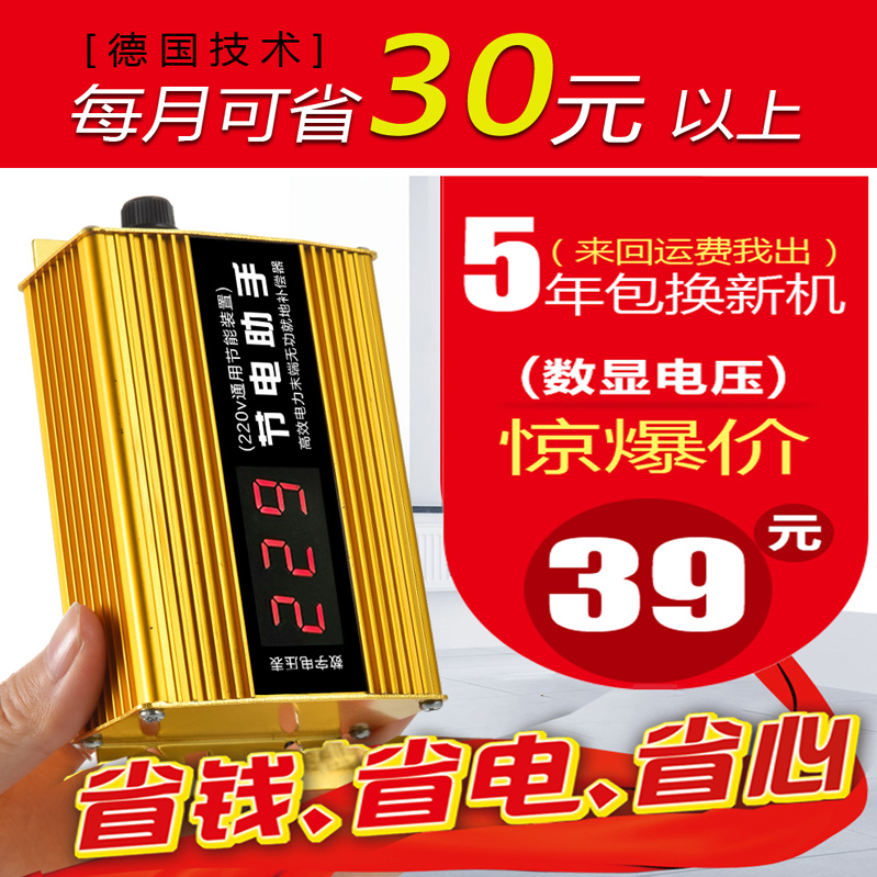 Jinglixin energy saving appliance household electricity meter high power enhanced version of energy saving assistant