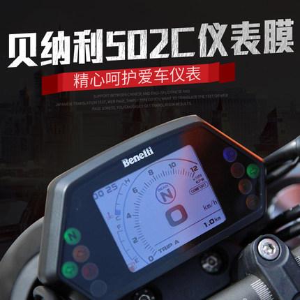 贝纳利502c改装仪表膜配件高清防水防刮花透明仪表保护膜