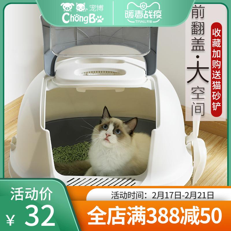 猫砂盆防外溅全半封闭式超大小号除臭猫厕所猫沙盆猫屎盆猫咪用品