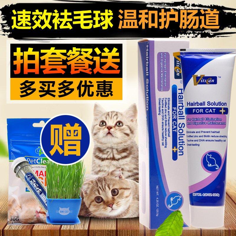 維斯康化毛膏120.5g貓咪去毛球膏 促進腸胃消化營養膏 貓咪吐毛球