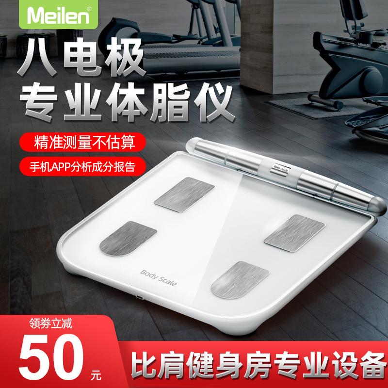 八电极体脂称专业精准体重秤测脂肪8电极秤健身房智能家用测量仪