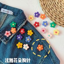 泫雅风彩色花朵胸针可爱日系别针固定衣服包包装饰糖利色小花扣针