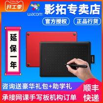 wacom数位板ctl672手绘板bamboo绘图板微课网课手写板ps动漫绘画