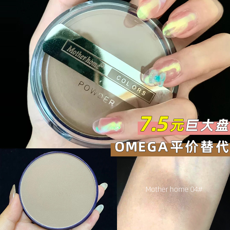 omega平替04娘家修容盘高光粉饼阴影鼻影侧影粉T区提亮motherhome