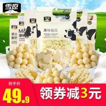 400g奶酪棒牦牛奶制品休闲零食酸奶条奶酪条牛奶条奶棒买一送一