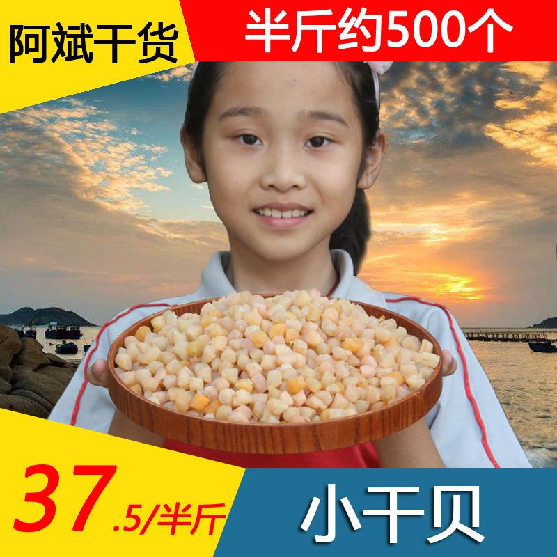 淡干贝瑶柱250g 特级无盐扇贝丁 宝宝煲汤粥店福建厦门特产干货