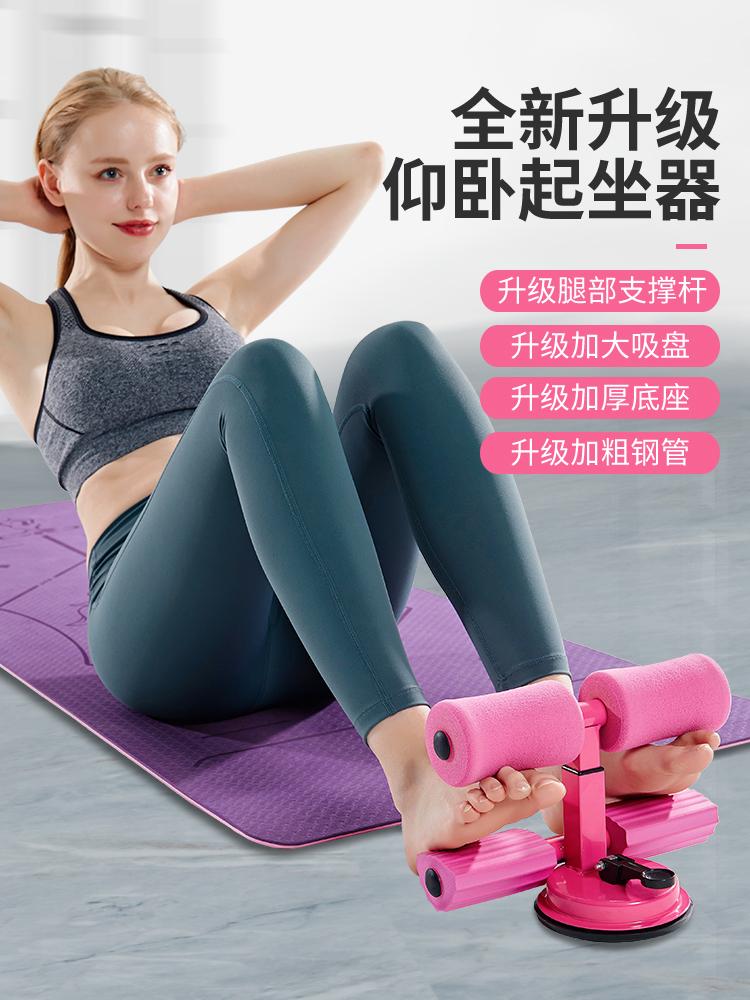 仰卧起坐辅助器固定脚瑜伽卷腹运动瘦肚子吸盘式健腹健身器材家用