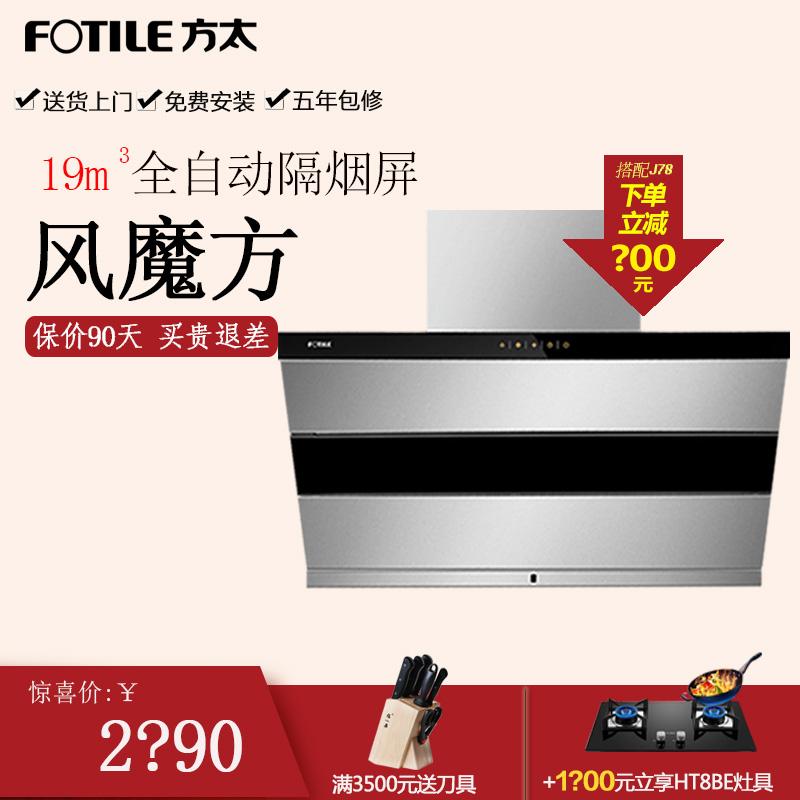 Fotile/方太 CXW-200-JQ26TS 侧吸式抽油烟机风魔方智能触控包邮