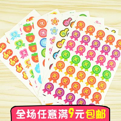 教师课堂互动奖励贴纸表扬贴 小学生 幼儿园卡通不干胶贴纸10张