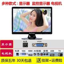 10高清12宽14/15/17寸19小型电脑显示器监控液晶屏迷你电视机HDMI