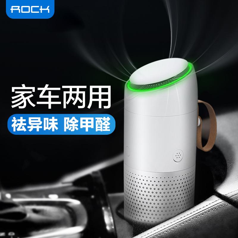 ROCK车载空气净化器汽车用车内去消除异味甲醛吸烟味PM2.5负离子
