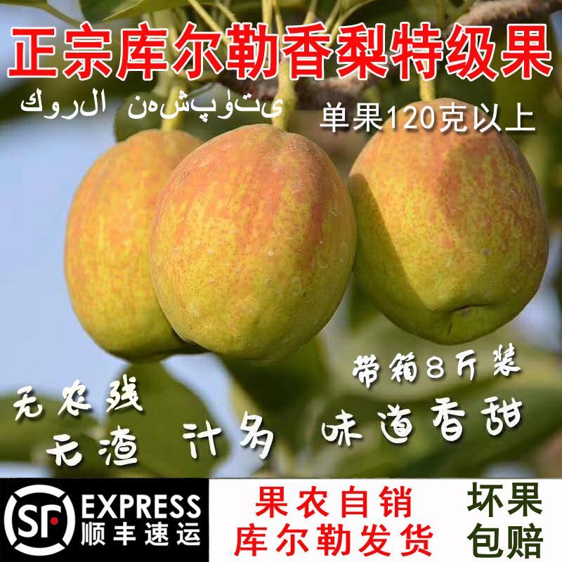 库尔勒发货特级新疆库尔勒香梨8斤整箱单果120克以上新鲜水果梨子