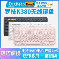 罗技K380无线蓝牙键盘女生linefriends联名粉iPad平板mac专用便携