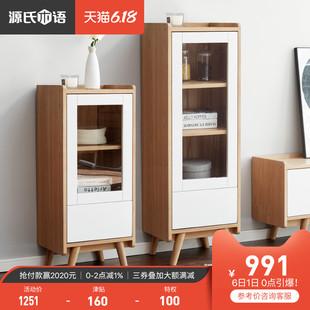 源氏木语实木边柜北欧水曲柳电视立柜现代简约小户型客厅储物柜子