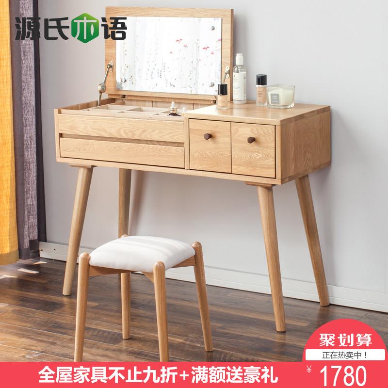 源氏木语纯实木化妆桌白橡木北欧梳妆台现代简约小户型卧室化妆台